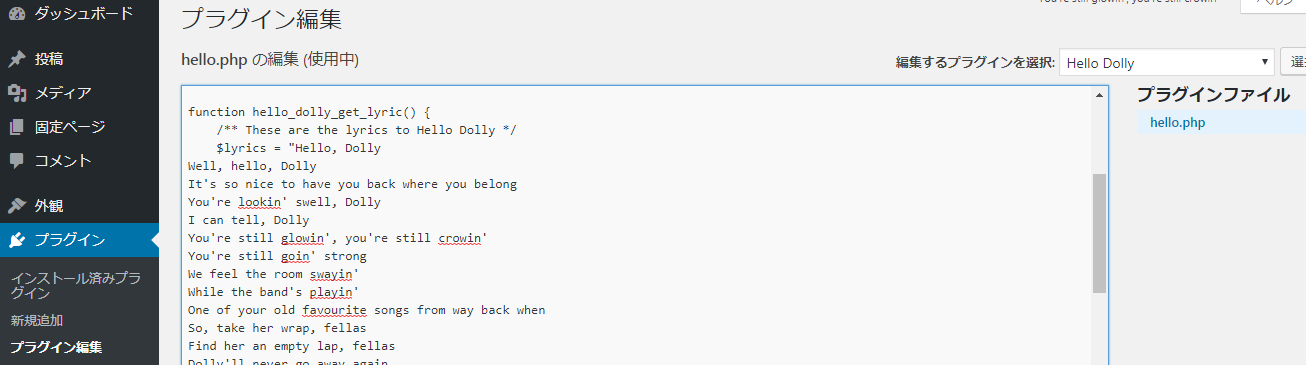 【WordPress】最初から入っているプラグイン「Hello Dolly」とは