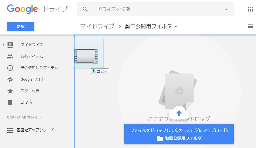 GoogleドライブからWebサイトへ動画を公開する方法