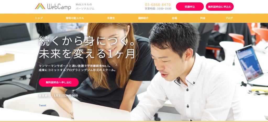 [業界の研修・採用担当がチェック!] 「WebCamp」1ヶ月からマンツーマンサポートのプログラミング学習が可能