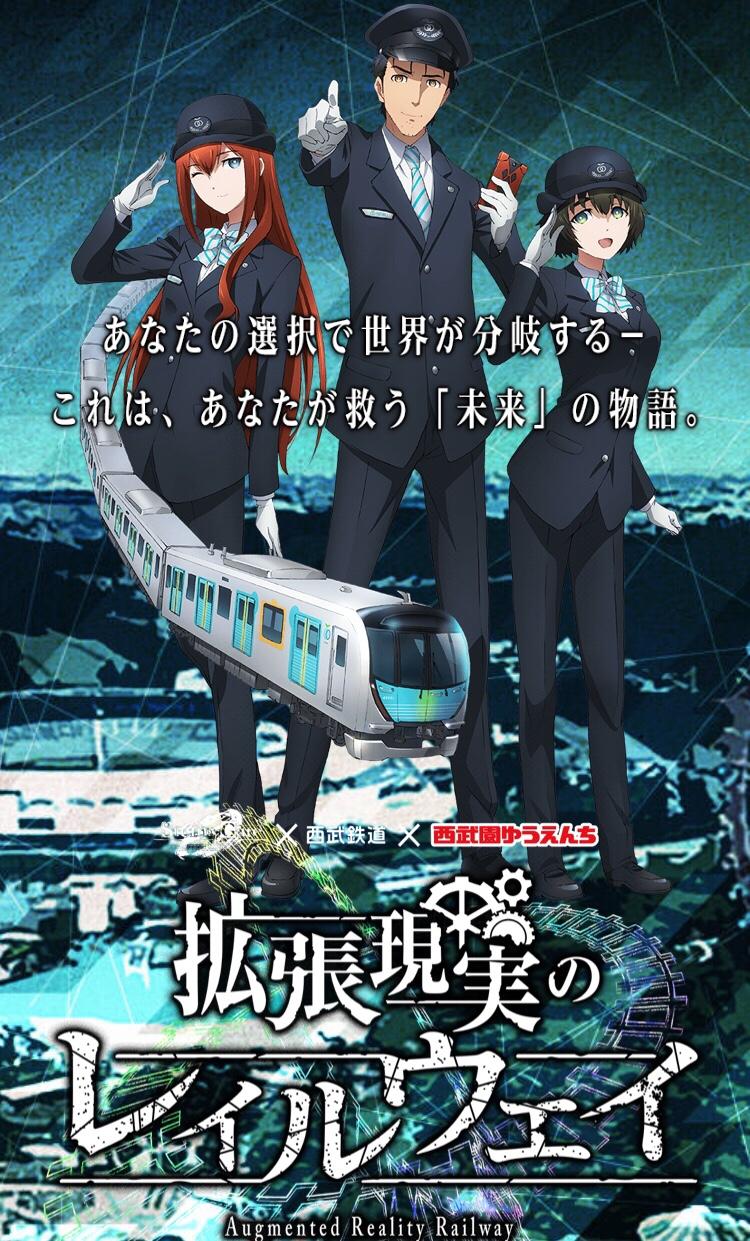 【ブログ】「拡張現実のレイルウェイ」アニメの世界観でおこなう鉄道会社開催のARスタンプラリー!