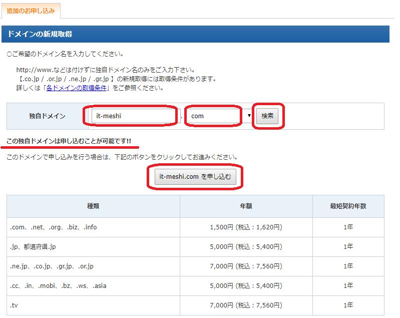 XSERVER_ドメイン新規登録方法と、ドメインをまちがえて申し込んだときのキャンセル方法