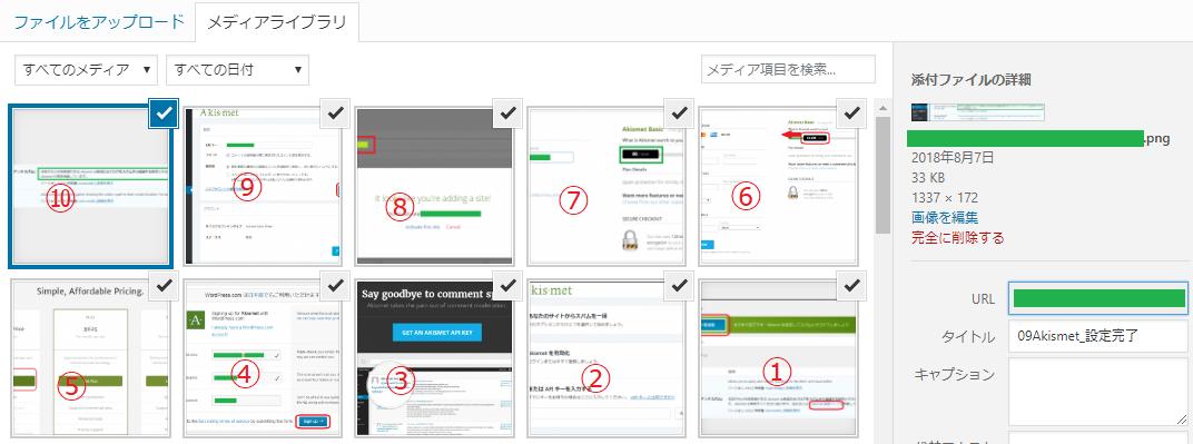WordPress_画像をまとめて思い通りの順番に貼り付ける方法