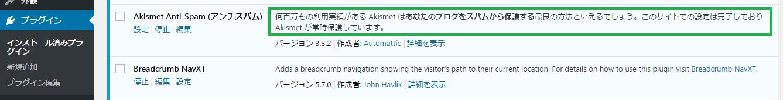 WordPress_コメントへのスパム攻撃に対応してくれるプラグイン「Akismet」