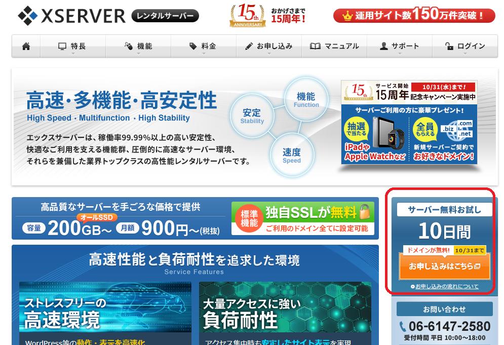 xserver_高速で安く高い安定性!初心者にお勧めのXSERVERの契約方法