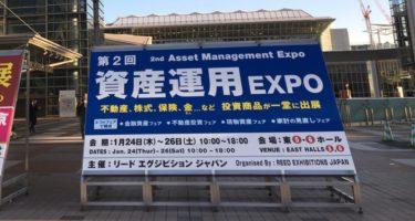 第2回資産運用EXPO(エキスポ)に行ってきました!