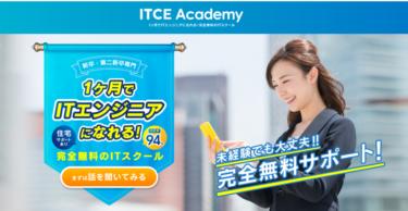 [業界の研修・採用担当がチェック!] 「ITCE Academy」スクール・就活サポート・宿泊まで無料で、1カ月でエンジニアになれるプログラミングスクール