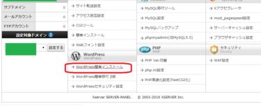 WordPressのアンインストール方法