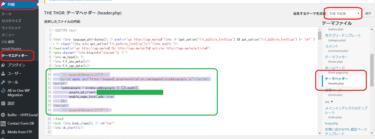 WordPressテーマ「THE THOR」(ザ・トール)にGoogleAdSenseを設定する方法