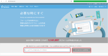 「formzu (フォームズ)」簡単にアンケートを作成と、結果を一括ダウンロードできるWebサービスの紹介