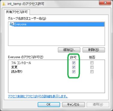 [Win7] フォルダをネットワーク上の他PCと共有する方法