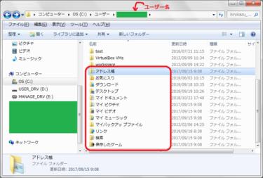 Windows7のデータをWindows10のPCへ一度に移動する簡単な方法