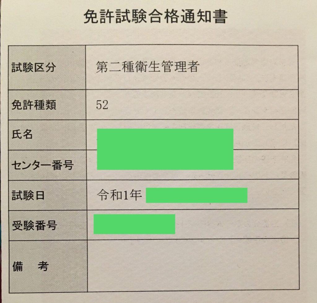 関東 者 衛生 管理 試験 第一種衛生管理者のススメ 試験当日の流れ