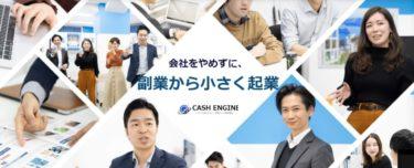 副業が失敗した人必見!安定した小さな収入を得ながら、資金をアップさせていく起業スクール「Cash Engine(キャッシュエンジン)」
