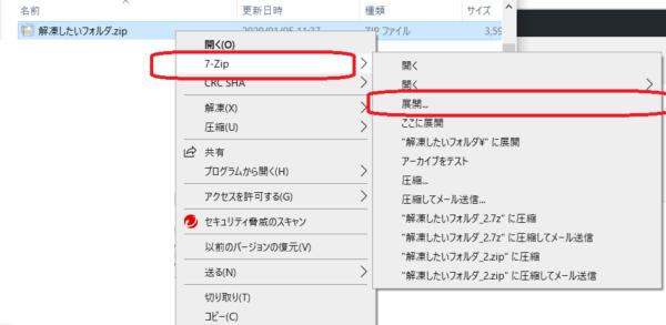7zip 解凍 文字化け 第24回 Windows
