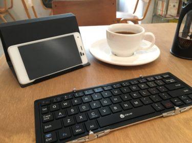 外出先でタブレットに接続できる折りたたみ式キーボードがめちゃくちゃ便利!そんな「iClever」のご紹介