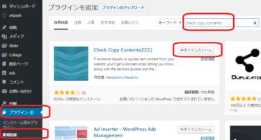 ブログがコピーされたことを知らせるプラグイン「Check Copy Contents(CCC)」の使い方