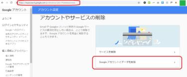 使わないアカウントが増えすぎて困る!そんなときのための「Googleアカウント削除」方法