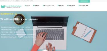 WordPressを使ったものの思うようなサイトが作れなかった人必見!目的別にサイトを制作するオンラインスクール「ハーミット」の紹介