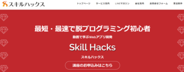 質疑応答し放題で、動画コンテンツでWebアプリ開発を学べる格安オンラインスクール「Skill Hacks」が、学生や若手エンジニアにオススメの理由!