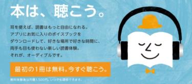 【AmazonのAudible】金額に関係なく「1冊無料」でもらえる!隙間時間に無料でちゃんとした英語学習コンテンツを手に入れるチャンス!