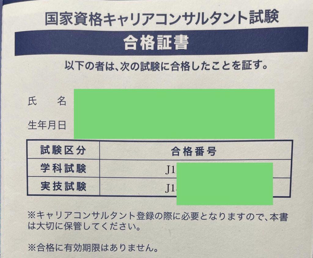国家資格キャリアコンサルタント面接試験