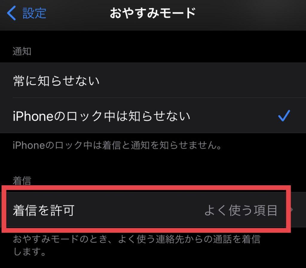 iphone12-着信音が鳴らない