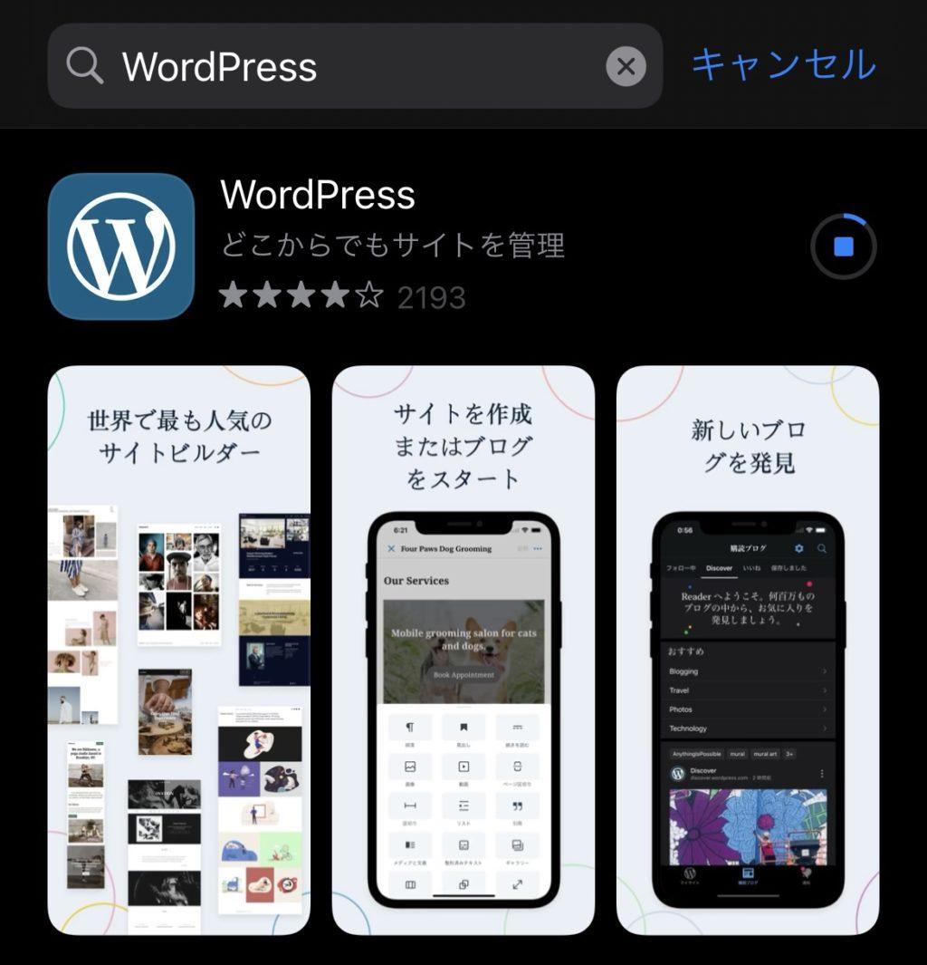 スマホやタブレットからWordPressを投稿・編集する方法