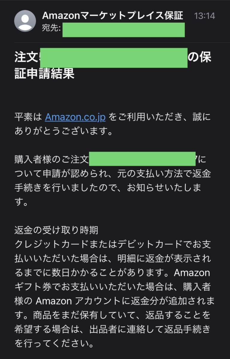 Amazon-商品が届かない-返品-返金