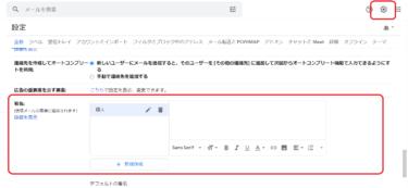 gmailに自動で署名